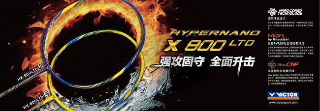 【VICTOR2016全新巨献】强攻固守 全面升击HX-800LTD